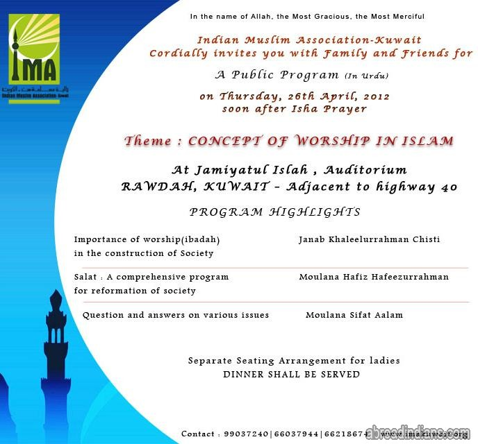Indian Muslim Association-Kuwait Cordially invites you ...