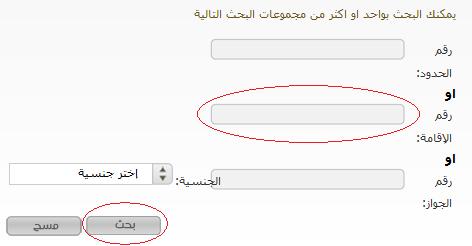 How To Check Iqama Status In Saudi Arabia Please Check Iqama - Xbox